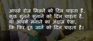 Romantic Hindi Shayari Pictures Images Photo Wallpaper Download