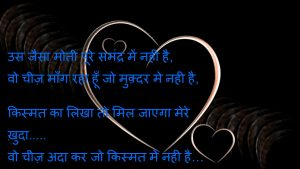 Romantic Hindi Shayari Photo Images Wallpaper For Whatsapp