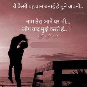 Romantic Hindi Shayari Photo Images Pics For Facebook