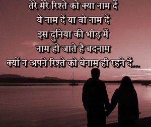Romantic Hindi Shayari Pics Photo Wallpaper For Girlfriend & Boyfriend