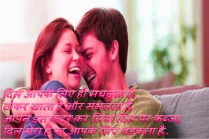 Romantic Hindi Shayari Photo Images Pictures HD