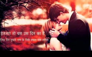 Romantic Hindi Shayari Photo Wallpaper Pics Download