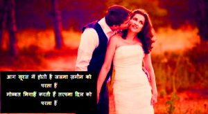 Romantic Hindi Shayari Photo Images Wallpaper Free HD