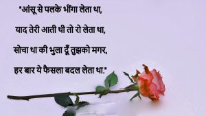 Romantic Hindi Shayari Images Pics Wallpaper for Girlfriends  & Boyfriend