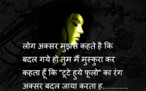 Romantic Hindi Shayari Photo Images Pics HD Download