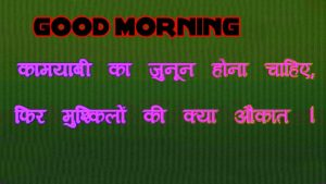 Suvichar Good Morning Photo Images Pictures Download