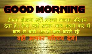 Suvichar Good Morning Pictures Images Photo HD