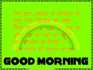 Suvichar Good Morning Wallpaper Photo Images HD Download