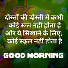 Suvichar Good Morning Pics Images Photo HD For Facebook