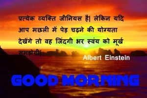 Suvichar Good Morning Photo Images Pictures HD For Facebook