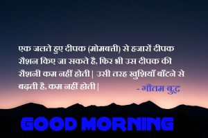 Suvichar Good Morning Pictures Images Photo For Facebook