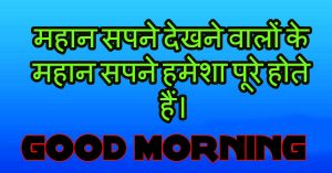 Suvichar Good Morning Wallpaper Photo Images Download