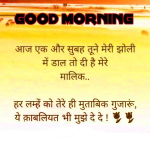 Suvichar Good Morning Pictures Images Photo For Whatsapp