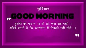 Suvichar Good Morning Wallpaper Photo Images  Download For Whatsapp