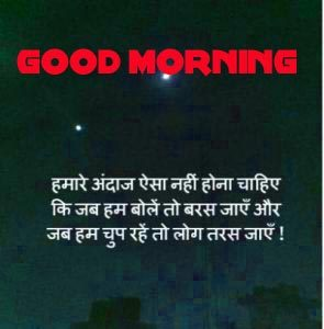 Suvichar Good Morning Pictures Images Photo HD For Whatsapp