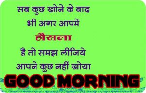 Suvichar Good Morning Photo Images Pics Download For Facebook