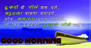 Suvichar Good Morning Wallpaper Photo Images Pictures Download