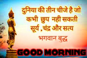 Suvichar Good Morning Pictures Images Photo HD For Facebook