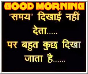 Suvichar Good Morning Photo Images Wallpaper For Facebook