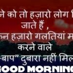 256+ Inspirational Suvichar Good Morning Quotes With Images In Hindi