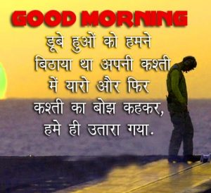 Suvichar Good Morning Wallpaper Photo Images For Facebook