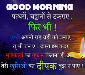 Suvichar Good Morning Pictures Images Photo Download For Facebook