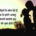 245+ True Hindi Shayari Images Pics Pictures HD for Whatsapp