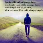 199+ English Shayari Images Pictures Pics HD Download