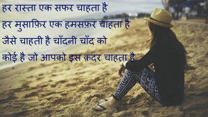 Hindi Sad Status Photo Wallpaper Free Download
