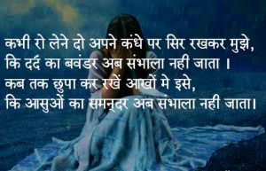 Hindi Sad Status Wallpaper Photo Images HD
