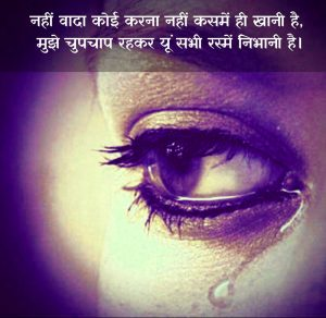 Hindi Sad Status Images Photo Wallpaper HD Download