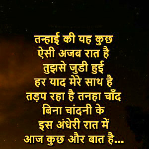 Hindi Sad Status Wallpaper Photo Images Free HD