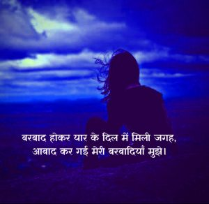 Hindi Sad Status Photo Wallpaper Pictures HD Download