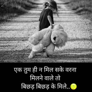 552 Sad Status Quotes Images Wallpaper Pics Photo Pictures In Hindi