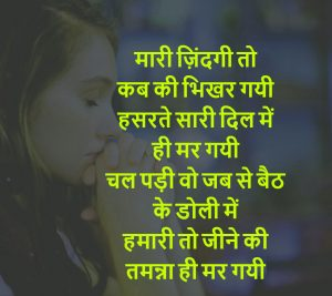 Hindi Sad Status Pictures Images Photo HD Download