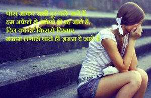 Sad Status Quotes Images Pictures Wallpaper HD Download