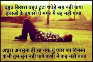 Hindi Sad Status Pictures Images Photo Free Download