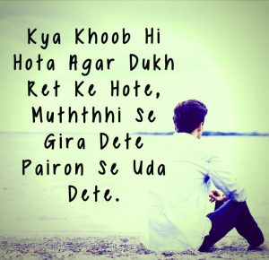 Hindi Sad Status Wallpaper Photo Download