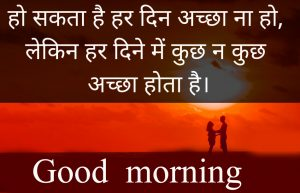 Lovely Beautiful Good Morning quotes in hindi Images Photo Pics Download