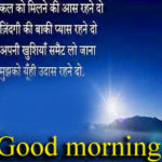 244+ Good Morning gf shayari love quotes in hindi Images Photo Pics for Whatsapp