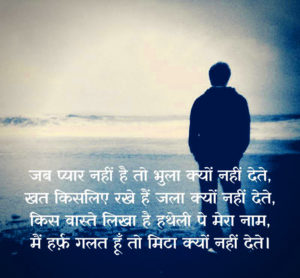 Shayari Image pictures photo free hd download