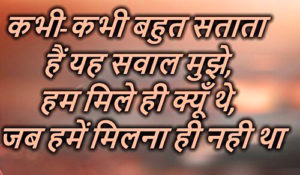 Shayari Image wallpaper photo hd download