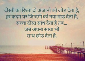 Hindi Dosti Shayari Images Photo Pics Wallpaper Download For Facebook