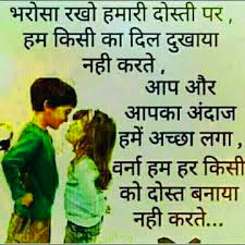 Hindi Dosti Shayari Images Photo Pics Pictures Download For Facebook