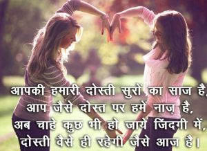 Hindi Dosti Shayari Images Photo Pics Pictures Free HD