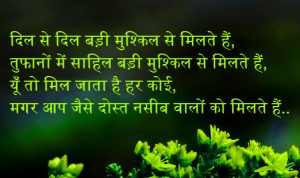 Hindi Dosti Shayari Images Photo Pics Pictures Free HD Download