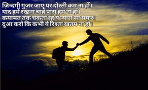 Hindi Dosti Shayari Images Photo Pics Pictures HD For Whatsapp