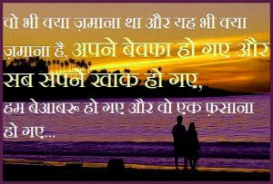 Hindi Dosti Shayari Images Photo Pics Pictures Download