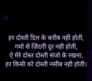 Hindi Dosti Shayari Images Photo Wallpaper Pics HD Download