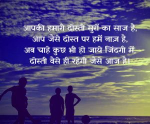 Hindi Dosti Shayari Images Photo Wallpaper Pics HD